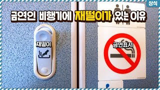 금연이 필수인 비행기 화장실에 재떨이가 있는 이유
