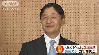陛下への新型コロナのレクチャー「ご進講」が延期に(20/04/06)