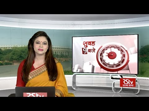 Hindi News Bulletin | हिंदी समाचार बुलेटिन – August 08, 2019 (9 am)