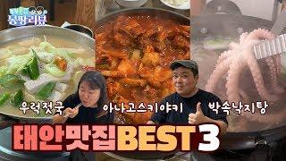 태안 유명 맛집 Best 3 솔직한 리뷰! | 원풍식당…