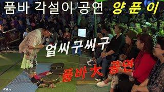 진짜배기 품바 양푼이 각설이( singing beggar) 공연은 이런것이다!!!!!! 최고의 양푼이품바공연 안산시장축제