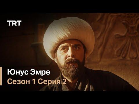 Юнус Эмре - Путь любви Сезон 1 - Серия 2