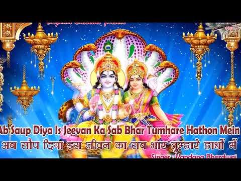 अब सौंप दिया इस जीवन का सब भार तुम्हारे हाथों में | Ab Saup Diya Is Jeevan Ka| हरि भजन