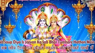 अब सौंप दिया इस जीवन का सब भार तुम्हारे हाथों में | Ab Saup Diya Is Jeevan Ka | हरि भजन