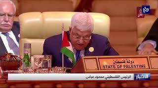 القمة العربية تؤكد رفضها لقرار واشنطن بشان القدس - (15-4-2018)