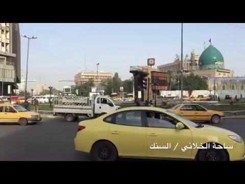 جولة في بغداد  باب الشرجي يوم الجمعة 29/1/2016 Iraq Baghdad