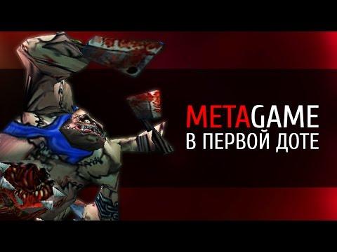 видео: metagame В ПЕРВОЙ ДОТЕ