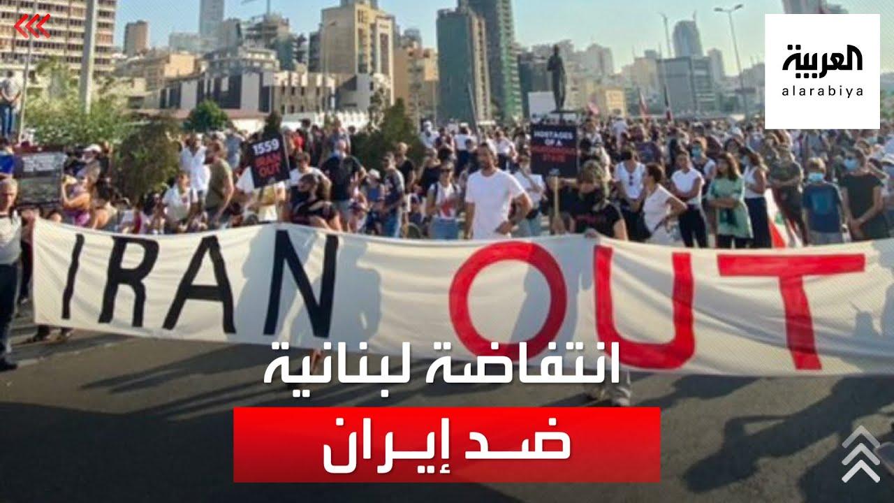 مظاهرات تجتاح بيروت للمطالبة بإنهاء نفوذ طهران في لبنان