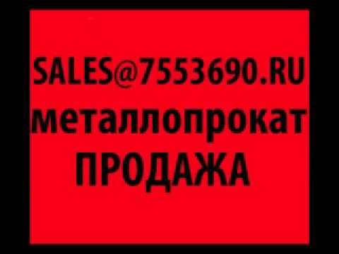 Металлопрокат продажа