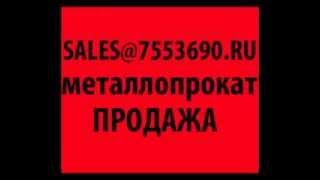 Металлопрокат продажа(, 2012-04-08T20:10:49.000Z)
