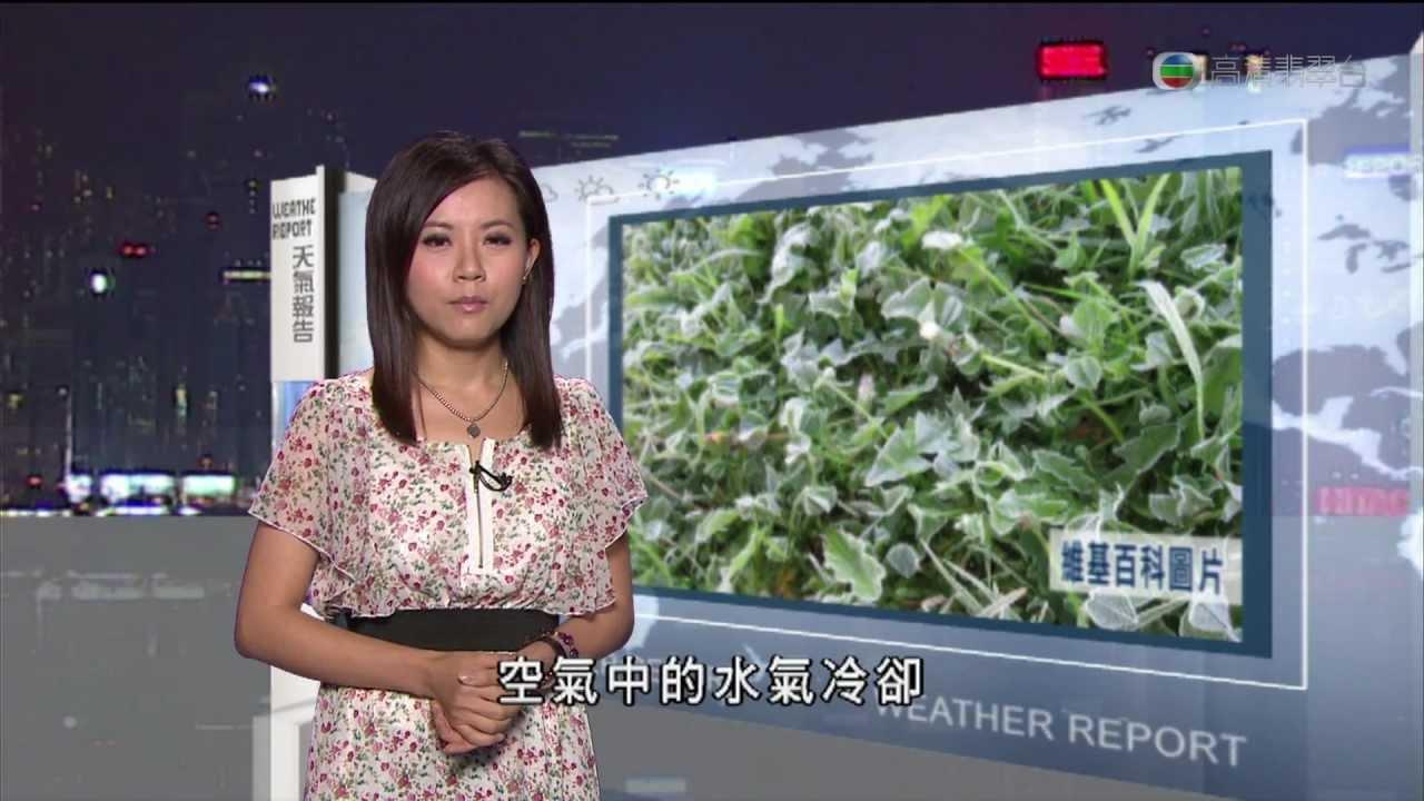 25-10-2011 | 陳珍妮 | 晚間天氣報告 - YouTube