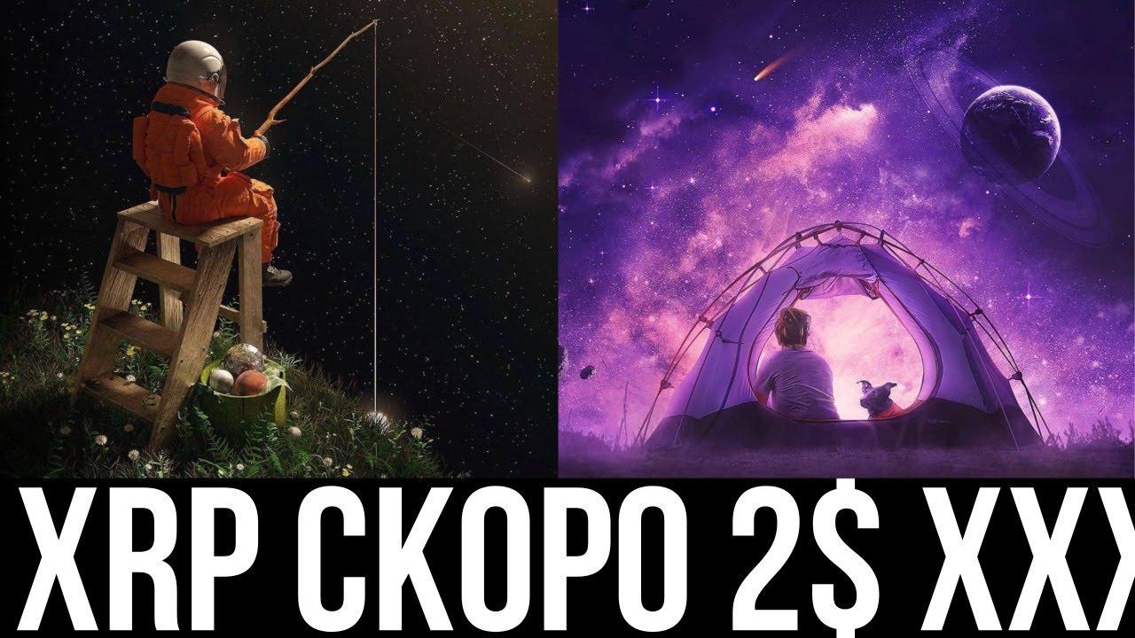 XRP RIPPLE СКОРО 2$ | ЗВЕЗДНЫЙ ПОРТФЕЛЬ ХХХ В 2021| ПРОГНОЗ NFT ИГРЫ