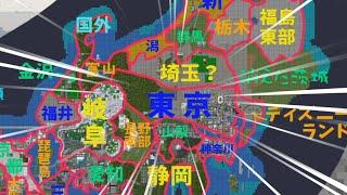 列島クラフトの東京がバカ広い件 -日本列島クラフト#38【KUN】