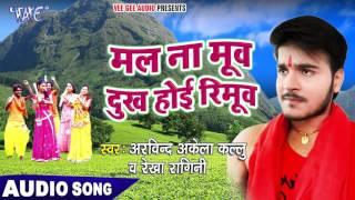 NEW HIT SONG 2017 - Kallu - Mala Na Move Dukh Hoi Remove - Superstar Kanwariya - Bhojpuri Hit Songs
