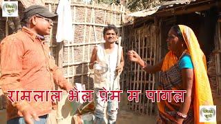 रामलाल प्रमै पागल  //MAITHILI COMEDY// MAITHILI KHUSHI