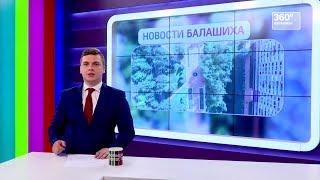 НОВОСТИ БАЛАШИХА 360° 05.06.2017
