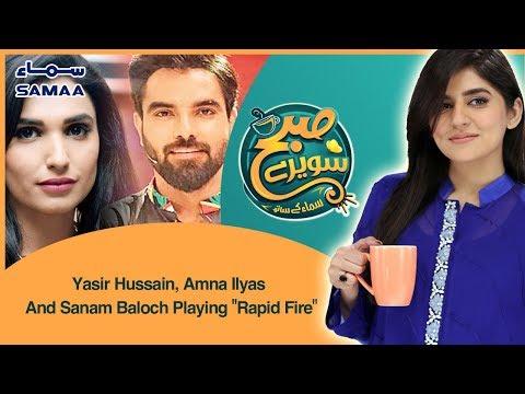 "Yasir Hussain, Amna Ilyas And Sanam Baloch Playing ""Rapid Fire"" | SAMAA TV | 06 Nov , 2018"