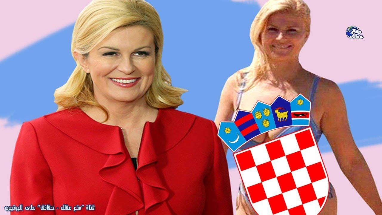 ما لا تعرفه عن رئيسة كرواتيا الجميلة التي ادهشت العالم في كاس العالم !