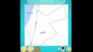 الاردن مدينة عمان ضربة معلم