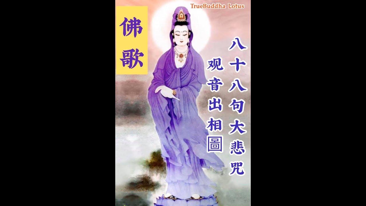 大悲咒歌 八十八句觀音出相圖- Buddhist Song - Nhạc Phật Chú Đại Bi - YouTube