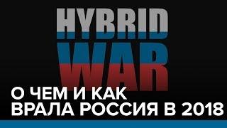 О чем Россия врала в 2018 году   Радио Донбасс.Реалии