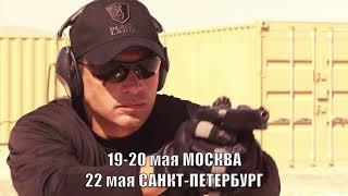 Джаред Вихонги (Jared Wihongi) в Москве и Санкт-Петербурге