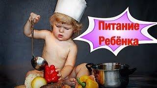 Питание ребенка в ГОД. Чем кормить ребенка после ГОДА?
