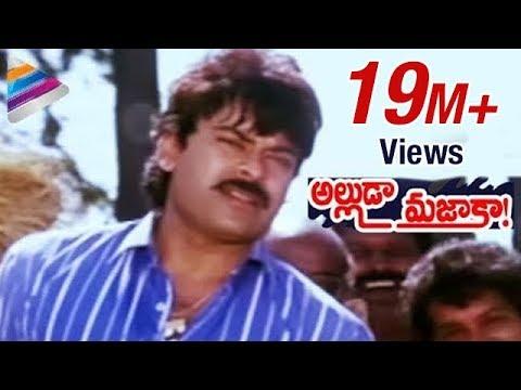 Chiranjeevi Shocked by Ramya Krishna and Ramba | Alluda Majaka Telugu Movie | Telugu Filmnagar thumbnail