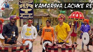 शानदार Performance भाई लोग का - Kamariya Lachke Re - Prabhu Kripa Dhumal Bhilai - Wedding Program