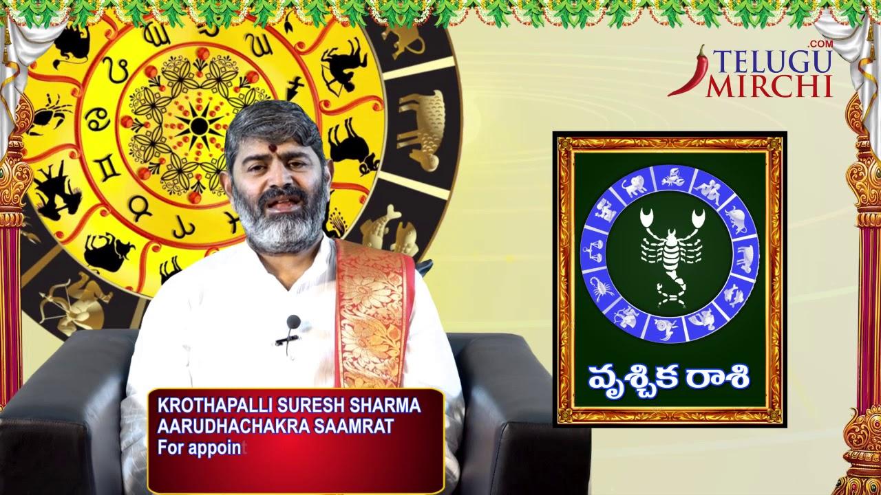 Vrischika Rasi | 28/07/2019 | Daily HoroScope | Rasi Phalalu 2019 |  TeluguMirchi Spiritual