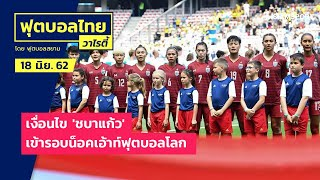 ยังมีหวัง! ฟังเงื่อนไข 'ชบาแก้ว' เข้ารอบน็อคเอ้าท์ฟุตบอลโลก | ฟุตบอลไทยวาไรตี้ LIVE 18.6.62
