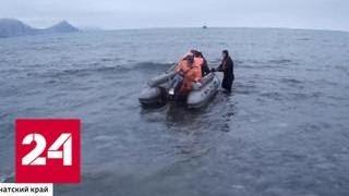 Смотреть видео Шесть дней гребли лопатой: на Камчатке спасли двух потерпевших крушение мужчин - Россия 24 онлайн