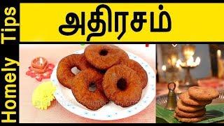 Adhirasam Recipe in Tamil | How to make Athirasam  | Diwali Sweets Recipe in Tamil