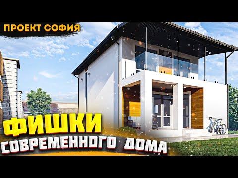 """Фишки современного дома (дом по проекту """"София"""")"""