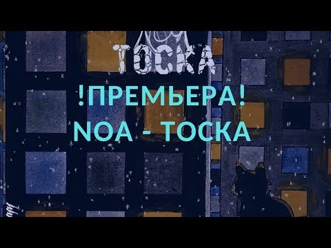 Клип NOA - Тоска