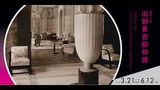建物公開 旧朝香宮邸物語 at 東京都庭園美術館(その1)