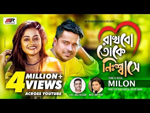 Rakhbo Toke Nisshashe | Milon | Shakila | MMp Rony | Bangla New Song 2019