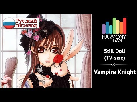 [Vampire Knight RUS cover] Sabi-tyan – Still Doll (TV-size) [Harmony Team]