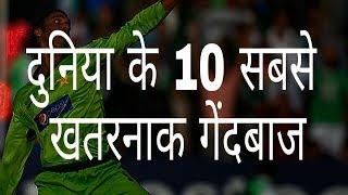 दुनिया के 10 सबसे खतरनाक गेंदबाज | The World