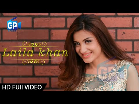 Laila Khan Pashto New Songs 2017 - Khkule Me Khanda Da | Pashto New Ful Hd 1080p Songs 2017