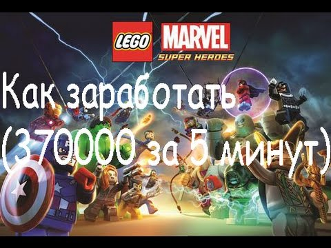 Коды на Лего Марвел Деньги 1000000000