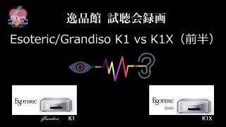 2019年12月 Esoteric / Grandioso K1X ,  K1 ご紹介と比較試聴(2)