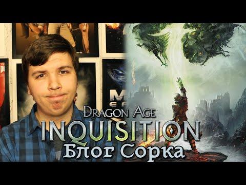 огнем игра inquisition age с dragon