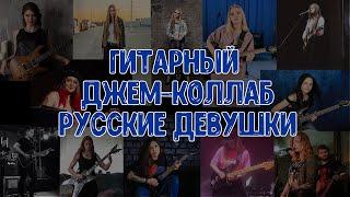 Гитарный джем-коллаб. Русские девушки.