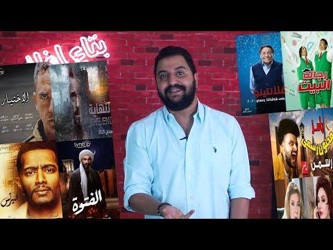 مسلسلات رمضان ٢٠٢٠ و برنامج رامز جلال الجديد