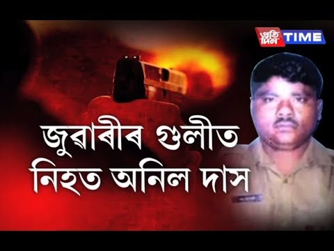 Gamblers allegedly shoot Assam police's Anil Das in Nagaon