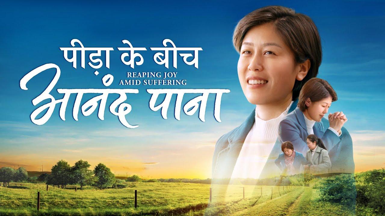 Hindi Christian Testimony Movie | पीड़ा के बीच आनंद पाना