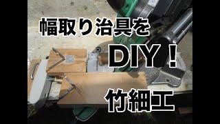 竹細工用の幅取り治具をDIY!