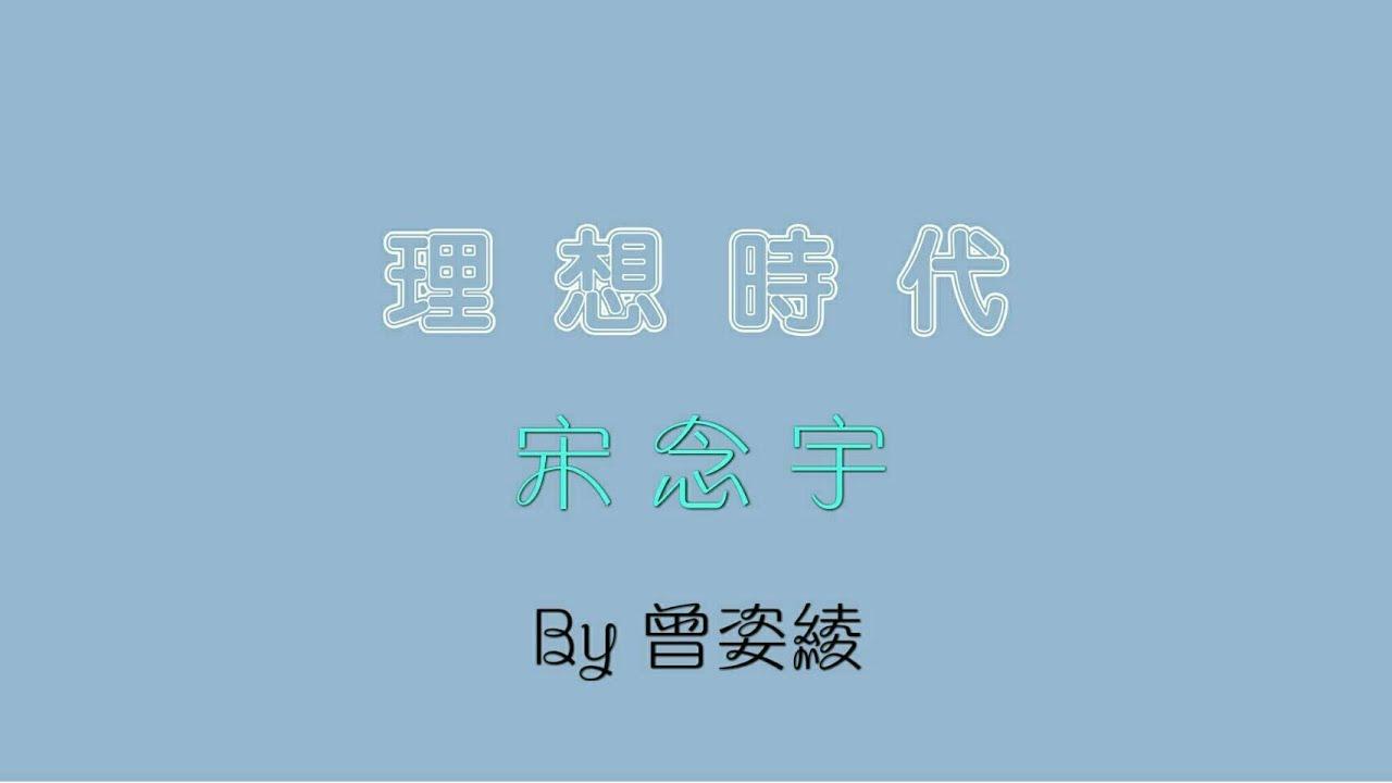 🍁宋念宇(小宇) - 理想時代 歌詞🍁