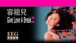 容祖兒 JOEY YUNG《Give Love A Break》OFFICIAL官方完整版[LYRICS][HD][歌詞版][MV]